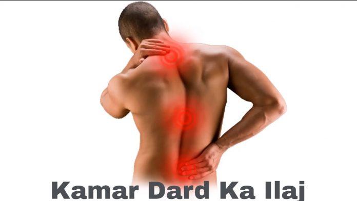 kamar dard waist pain