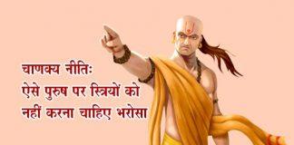 Chanakya Neeti in Hindi -चाणक्य नीति महा संग्रह - आचार्य चाणक्य के सर्वश्रेष्ठ वचनो का अनमोल संग्रह