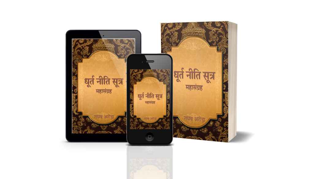 Dhoort Neeti Sutra Maha Sangrah