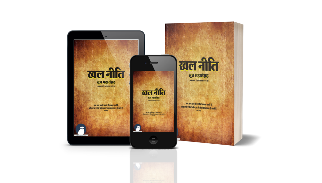 Khal Neeti Sutra Maha Sangrah