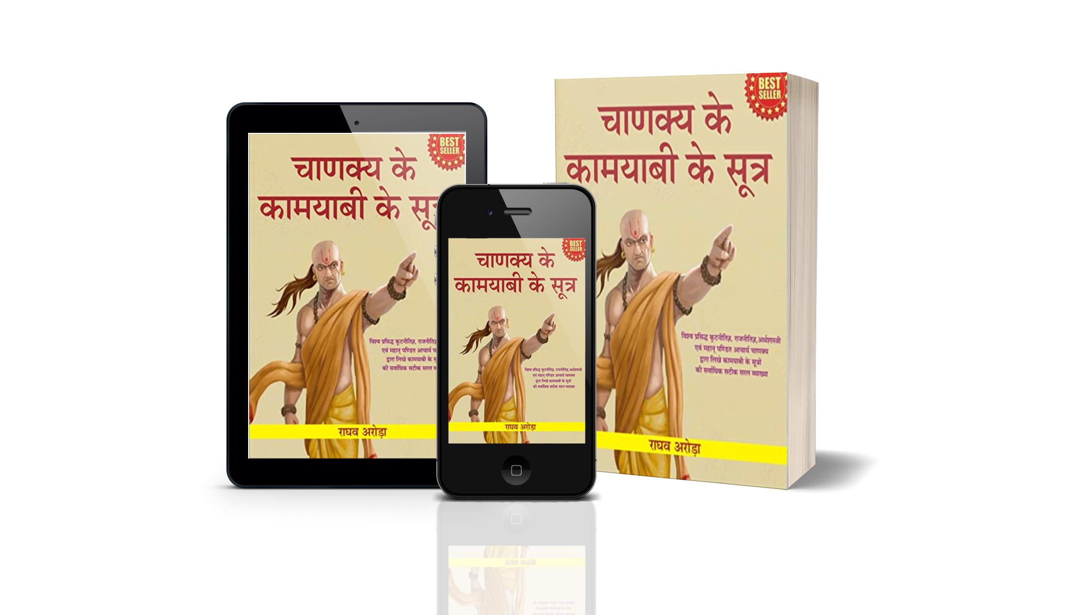 Chanakya Ke Kamyabi ke Sutra