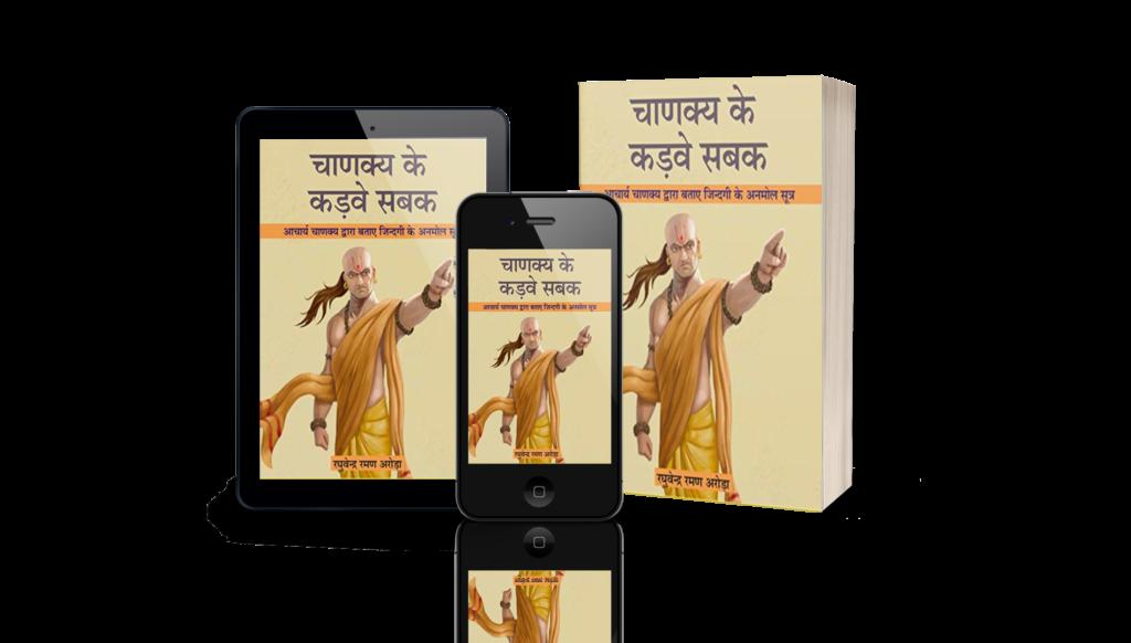 Chanakya Ke Kadwe Sabak