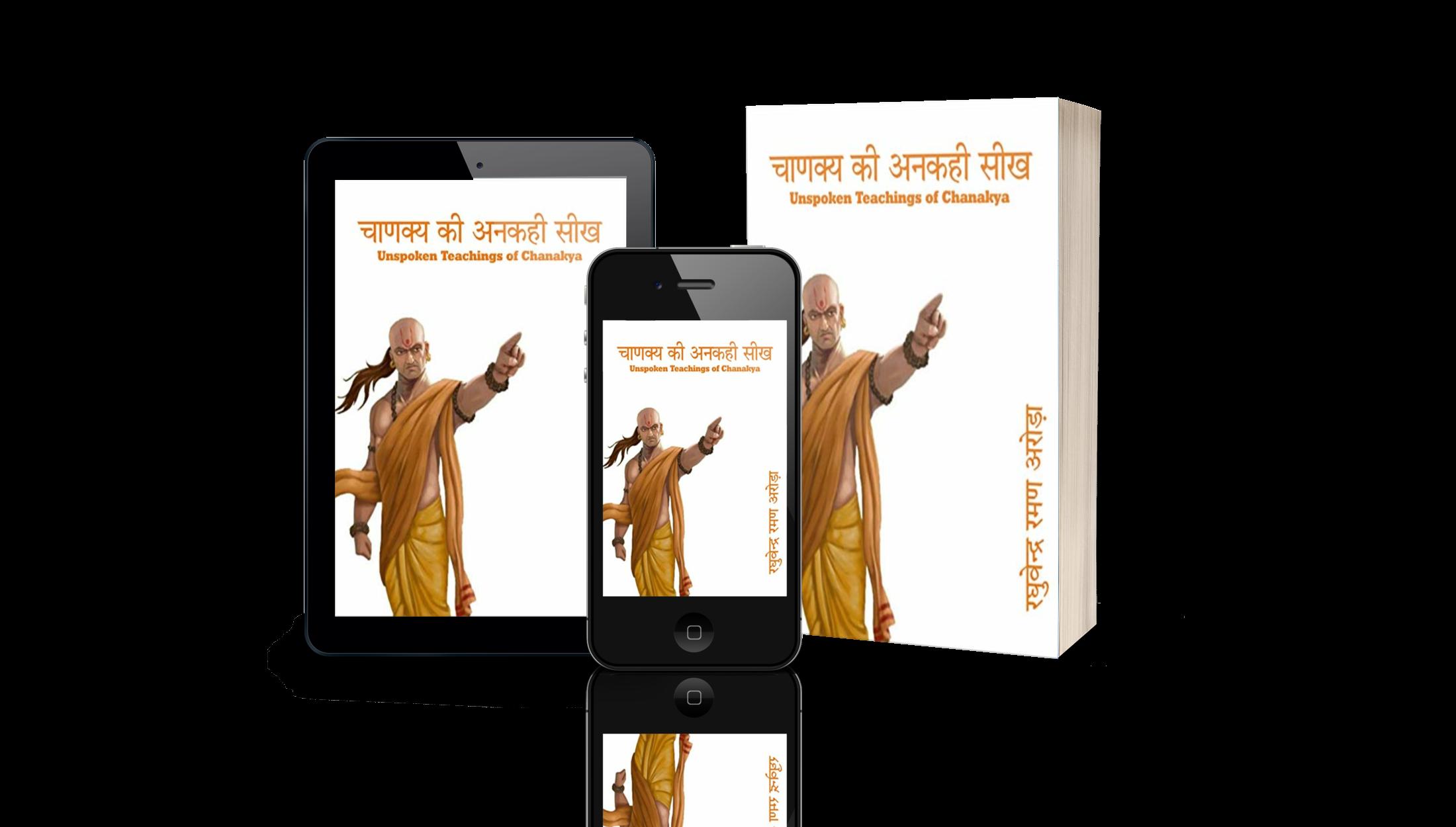 Chanakya ki Ankahee Seekh