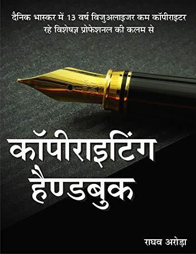 Copy Writing Handbook