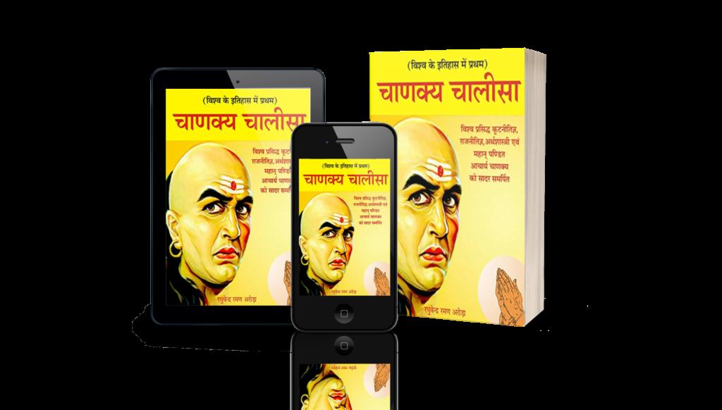 Chanakya Chalisa
