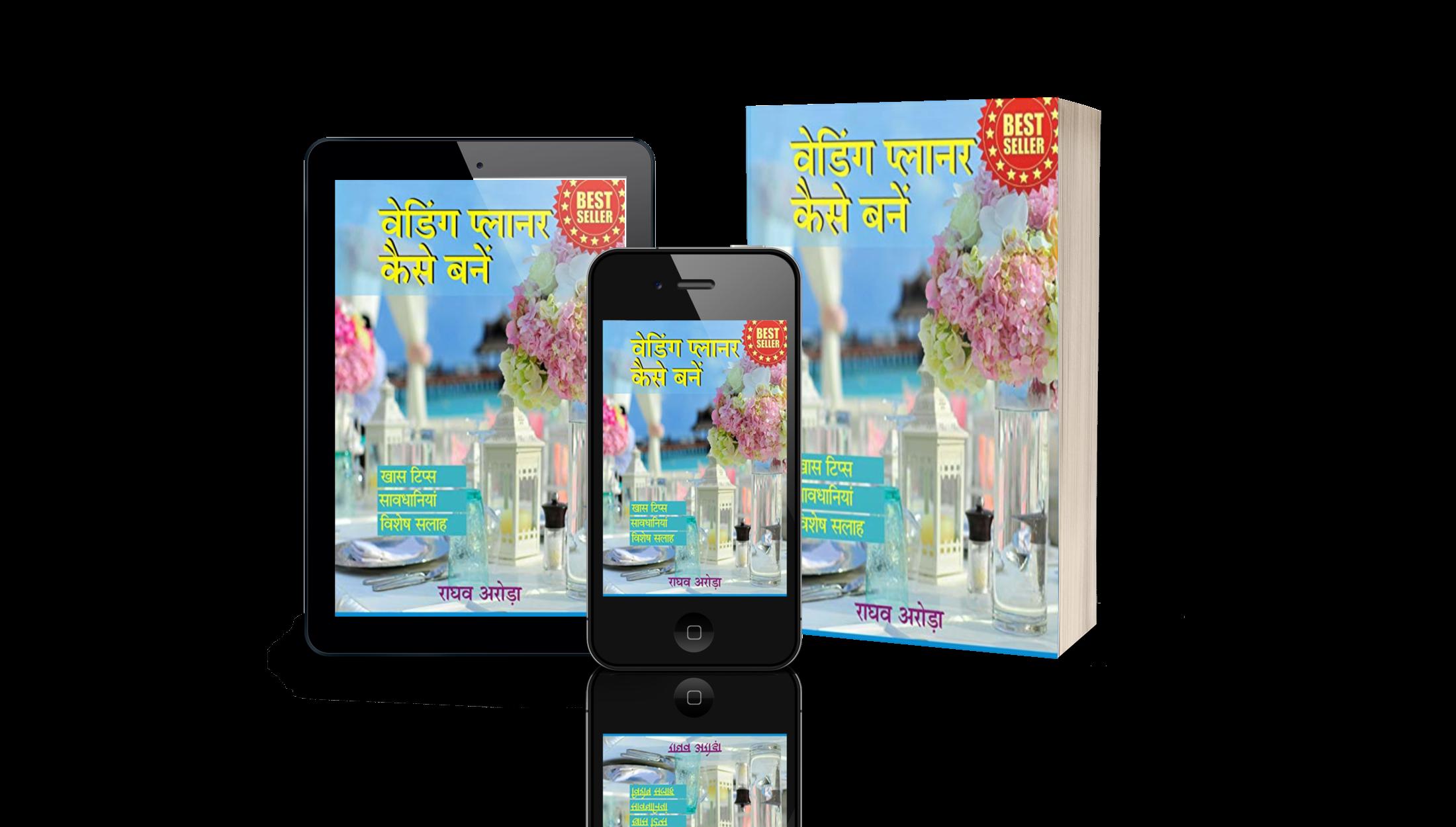 Amazon Best Seller Books India