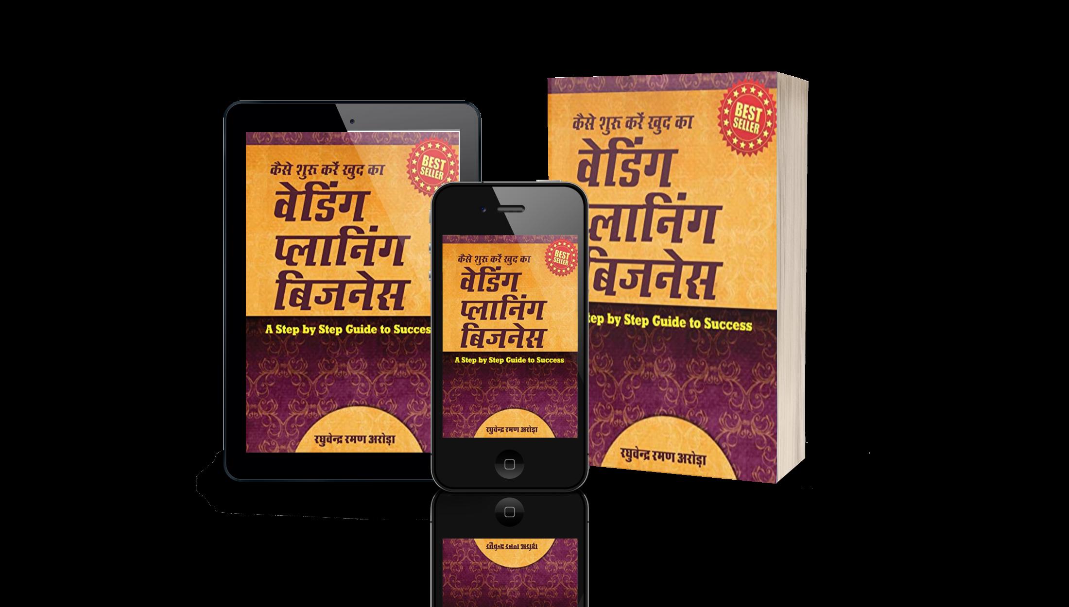 Career in Wedding Planner in Hindi